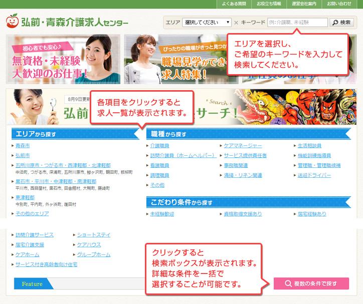 トップページの求人検索方法について