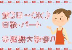 【デイサービス/パート】希望条件の相談OKです◎【JOB ID:OTH03-DS0017】 イメージ