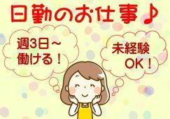 無資格OK♪日勤のみのフルタイムパート【JOB ID:AOM04-OT0025】 イメージ