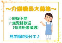 月給20万円以上可!無資格OKのグループホーム【JOB ID:HAC01-GH0007】 イメージ