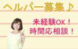 ◇無資格OK◇介護のお仕事を始めたい方大歓迎♪【JOB ID:AOM03-OT0007】 イメージ