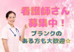 短時間勤務OK☆特別養護老人ホームの看護業務【JOB ID:HAC03-TY0040】 イメージ