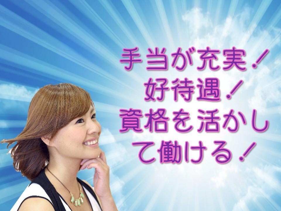 <介護福祉士> 充実した福利厚生が魅力の法人です☆【JOB ID:AOM01-GH0020】 イメージ