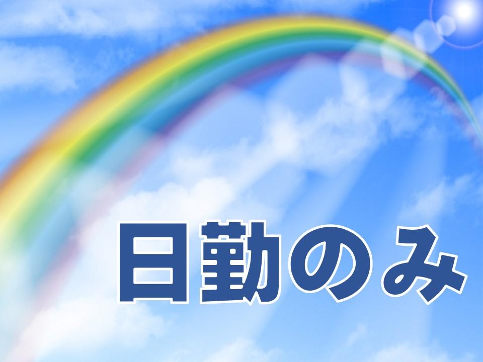<土日祝休み>日勤のみで社会保険も加入♪【JOB ID:KUR03-OT0001】 イメージ