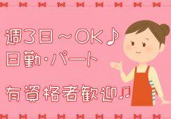 ☆パート☆新規開設施設での介護員の募集です【JOB ID:HIK04-SS0001】 イメージ