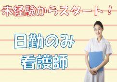 オープニングスタッフとして働く看護師さん大募集!【JOB ID:OTH01-OT0020】 イメージ