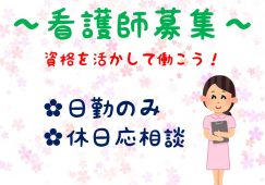 うれしい高時給☆特別養護老人ホームの准看護師【JOB ID:HAC03-TY0038】 イメージ
