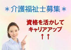 正社員で働こう☆デイサービスの介護福祉士【JOB ID:HAC01-DS0008】 イメージ