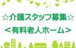<弘前市千年>2019年6月オープンの有料老人ホーム【JOB ID:HIS01-YR0024】 イメージ