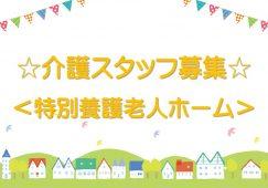 無資格OK☆特別養護老人ホームの介護職【JOB ID:HIK03-TY0014】 イメージ