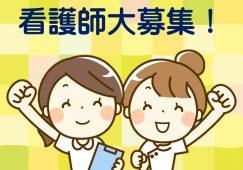 サービス付き高齢者向け住宅のパート看護師さん募集【JOB ID:HAC04-SK0014】 イメージ