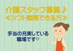 無資格OKのグループホーム☆研修が充実しています♪【JOB ID:TUG03-GH0001】 イメージ