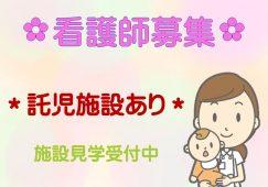 月収20万円以上可☆特別養護老人ホームの看護師【JOB ID:OTH01-TY0029】 イメージ