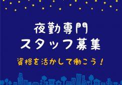 ◇夜勤専門介護員◇日給2万円以上と好待遇!【JOB ID:OTH04-TY0001】 イメージ
