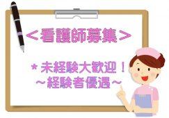 時間・日数相談OK☆特別養護老人ホームのパート看護師【JOB ID:OTH03-TY0021】 イメージ
