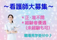 老健の看護師◇月収は18.5〜27.8万円可能!【JOB ID:HIS01-RK0027】 イメージ