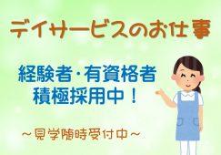 土日休み♪デイサービスのパート職員【JOB ID:OTH03-DS0019】 イメージ