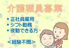 月収20万円以上可能な有料老人ホームの介護職【JOB ID:OTH01-YR0010】 イメージ