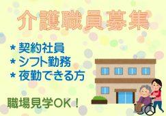正社員登用あり!グループホームの介護職員募集【JOB ID:OTH02-GH0001】 イメージ