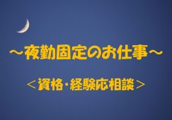 夜勤専従☆ショートステイの介護スタッフ募集【JOB ID:HIS03-SS0007】 イメージ