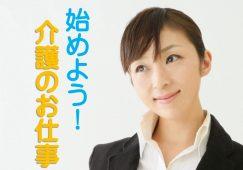 無資格OK!特別養護老人ホームの介護スタッフ【JOB ID:OTH02-TY0011】 イメージ