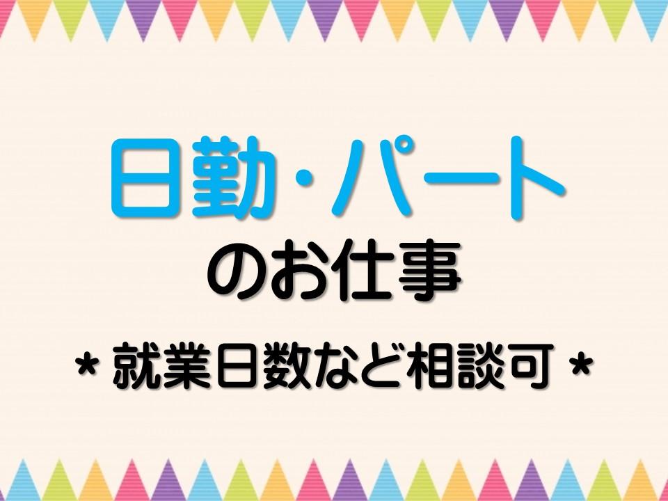 看護師・パート☆新築の施設で働こう♪【JOB ID:HAC04-OT0013】 イメージ