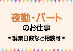 グループホーム◇夜勤専従のパートスタッフ募集【JOB ID:KUR04-GH0001】 イメージ