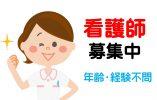 ★高時給★日勤の看護師募集!お休みも充実です!【JOB ID:AOM03-SS0001】 イメージ