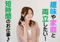 日勤パート♪デイサービスの介護スタッフ大募集!【JOB ID:HAC03-DS0009】 イメージ