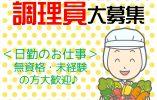 ☆オープニングスタッフ☆無資格OKのパート調理員募集【JOB ID:HIS04-YR0015】 イメージ