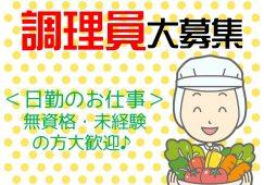 フルタイムで社保完備│特養の調理員【JOB ID:HIK03-TY0019】 イメージ