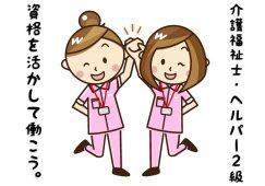 夜勤なし相談可◇サ高住のフルタイム介護職【JOB ID:HAC03-SK0013】 イメージ
