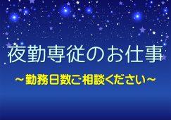夜勤専従パート☆グループホームの介護職【JOB ID:AOM04-GH0003】 イメージ