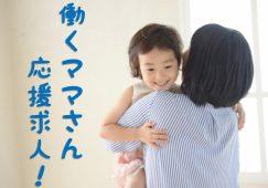扶養内パート☆ 子育て中のママさんにピッタリのお仕事☆ 【JOB ID:HAC03-SS0006】 イメージ