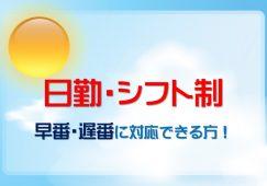 障がい者支援施設の調理員として働く☆無資格・未経験OK!【JOB ID:OTH01-OT0012】 イメージ