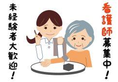高齢者施設の看護職員◇週3日・短時間勤務OKのお仕事【JOB ID:HAC03-SK0021】 イメージ