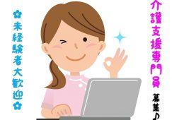 ◇フルタイム◇有料老人ホームのケアマネ募集【JOB ID:OTH01-YR0008】 イメージ