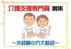 居宅ケアマネ☆月給20万円以上で賞与もあります!【JOB ID:AOM01-OT0044】 イメージ