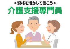 日曜定休☆月収22万円以上可能な介護支援専門員【JOB ID:HAC01-HK0007】 イメージ