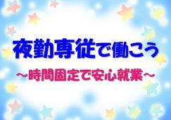 <夜勤専従>月収20万円以上可能なお仕事です【JOB ID:OTH02-YR0004】 イメージ