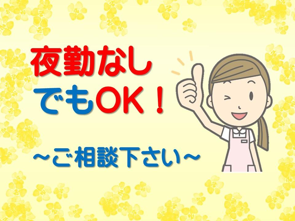 パート相談可♪グループホームで働こう☆【JOB ID:OTH05-GH0001】 イメージ