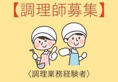 特別養護老人ホームの調理員☆昇給・賞与あり☆【JOB ID:HAC02-TY0007】 イメージ
