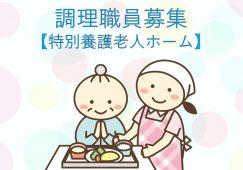 資格不問☆特別養護老人ホームの調理職員募集【JOB ID:HIK03-TY0018】 イメージ