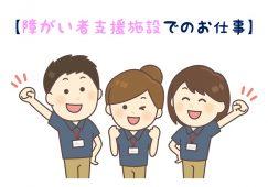 <十和田市>新規オープン施設の正社員募集!【JOB ID:OTH01-OT0015】 イメージ