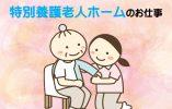 ◇正社員◇資格や経験に応じて月給20万円以上!【JOB ID:HAC01-TY0001】 イメージ