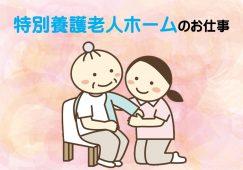 月給20万円以上可!特別養護老人ホームの介護職【JOB ID:OTH01-TY0048】 イメージ