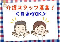 時給1,000円以上☆好待遇のグループホープで働こう♪【JOB ID:FUJ03-GH0002】 イメージ