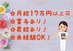 無資格OK☆正社員としてショートステイで働こう♪【JOB ID:OTH01-SS0003】 イメージ