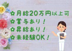 日勤のみ☆地域密着型の施設で働く看護師さん募集【JOB ID:OTH01-OT0023】 イメージ