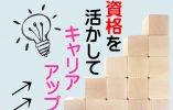 介護福祉士募集!賞与はうれしい年3回支給♪【JOB ID:AOM02-OT0031】 イメージ